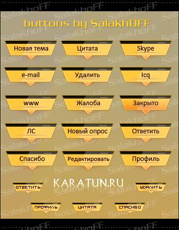 иконки для форума ucoz cs: